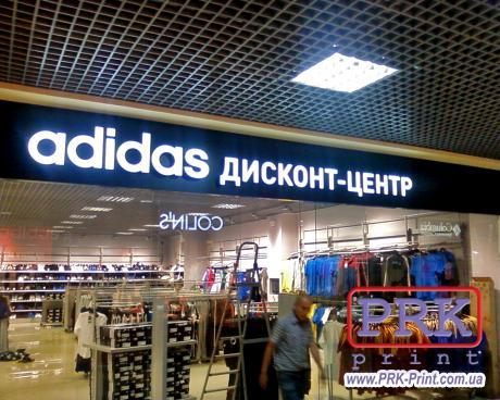 46b339cf Композитная вывеска для дисконт-центра Adidas - ПРК-Принт: пос ...