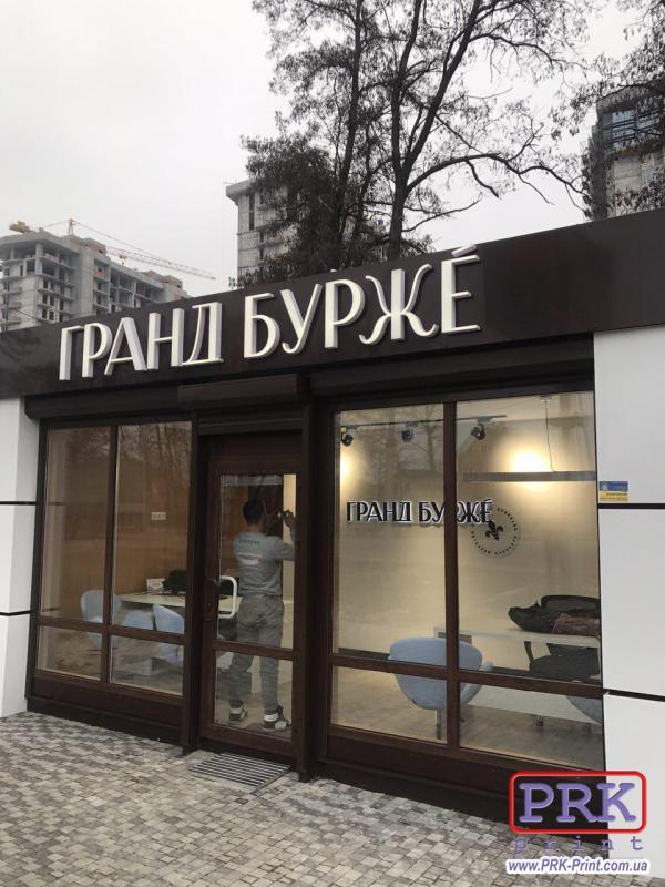 0924461a Портфолио - ПРК-Принт: пос материалы, торговое оборудование Киев ...