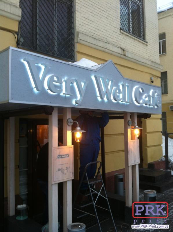 Вывеска Very well Cafe